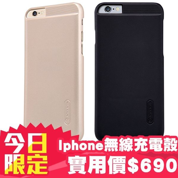 無線充電手機保護殼 無線充電殼保護套充電背蓋 Iphone專用 【DA0134】立 高速Qi