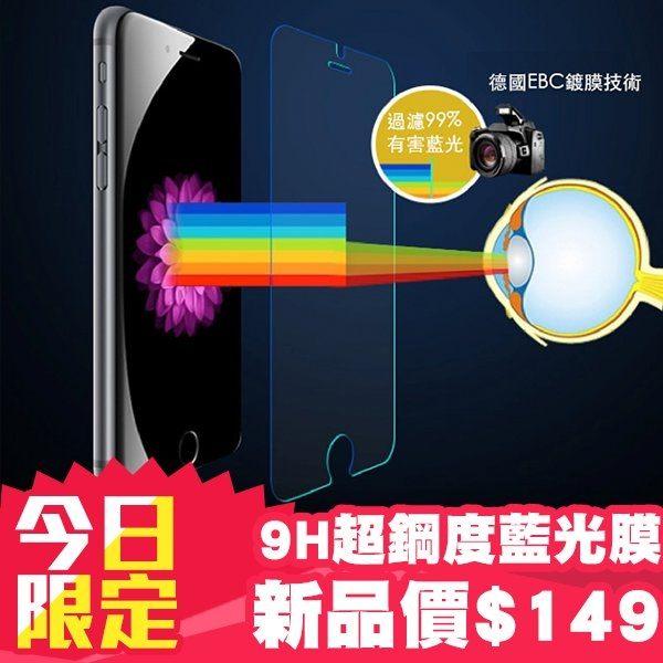 9H 抗藍光 鋼化膜 玻璃保護貼 玻璃貼 iPhone 6 6s Plus 4.7 5.5【CB0006】彩防爆膜護眼