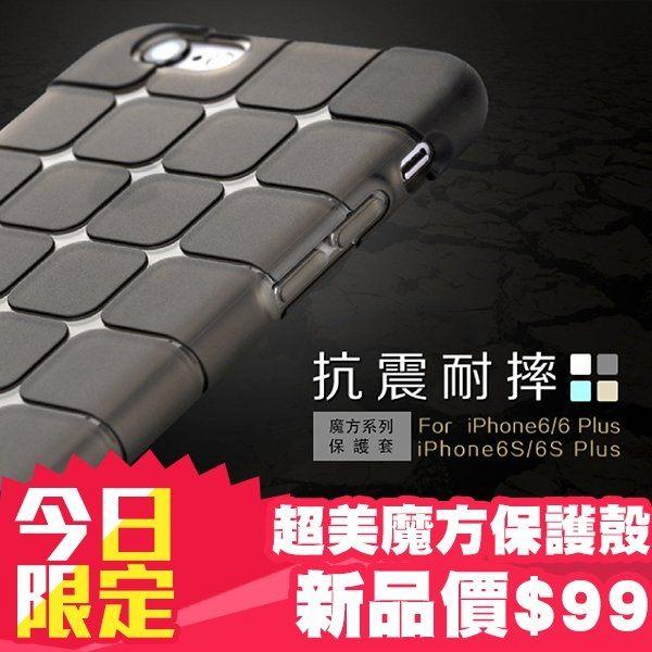 手機保護殼 背蓋 iphone 6 s plus + 手機套 清水套 果凍套 手機殼【DA0017】創 魔方 TPU