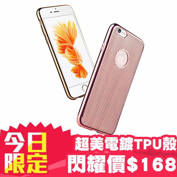 閃亮手機殼 手機背蓋 軟殼 保護殼套 iPhone 6 s plus +【DA0147】彩 極美 高光電鍍 TPU