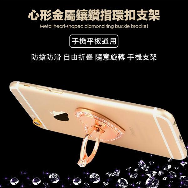 手機指環支架 手機扣 支架 平板架 背貼 立架 指環扣 【FA0002】佰 全金屬 心形 鑲鑽