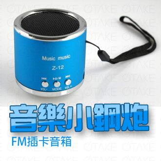 FM音箱 小喇叭 插卡音箱 支援AUX IN、FM、USB、MicroSD 電腦音箱 老人收音機