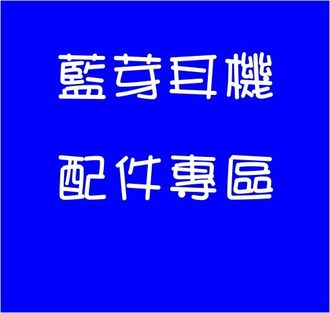 ROMAN配件-藍芽耳機配件區