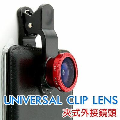 三合一夾式鏡頭 手機鏡頭 平板 廣角 魚眼 微距 外接鏡頭 手機魚眼 手機廣角鏡頭