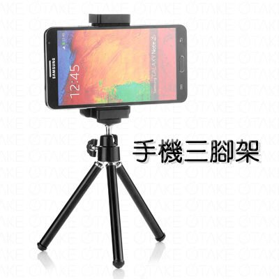 360度手機款迷你三腳架 萬向球型雲台手機架 伸縮腳架 三腳架 三角架 適用所有手機