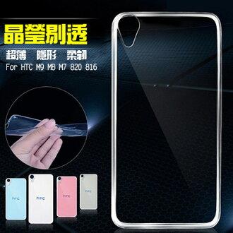 M9 M9+ 高清透 TPU 手機殼 手機殼 保護殼 手機套 保護套 HTC M9 M8 M7 820 816 826