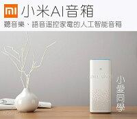 小米AI音箱 小愛音箱 智能音箱 網絡音箱 人工智能音箱 智能家庭 藍牙 米家 遙控器 喇叭 小愛同學 【coni shop】 0