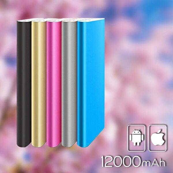 超薄12000mAh 鋁合金聚合物行動電源 行動充 防爆聚合物電芯 所有手機  平板 多色