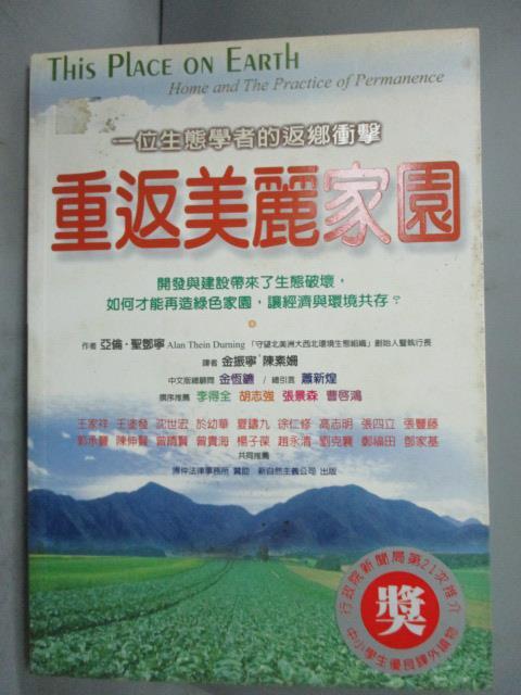 【書寶二手書T3/社會_GHD】重返美麗家園_金振寧, 亞倫‧聖鄧