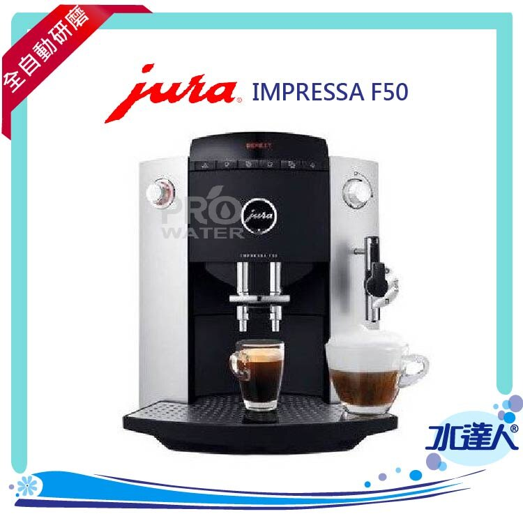 [ 水達人 ] IMPRESSA F50 ★全自動研磨咖啡機 ★同時可沖調2杯咖啡 ★免費到府安裝服務 - 限時優惠好康折扣