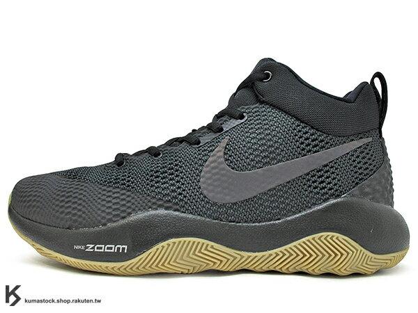 2016 中價位籃球鞋款 NIKE ZOOM REV EP 全黑 膠底 HYPERFUSE 鞋面科技 + ZOOM AIR 氣墊 XDR 耐磨橡膠外底 輕量化 籃球鞋 (852423-010) 0117 0