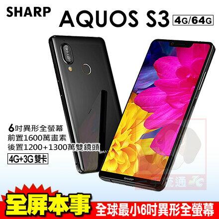 SHARP AQUOS S3 4G / 64G 6吋 全螢幕 八核心 智慧型手機 0利率 免運費 - 限時優惠好康折扣