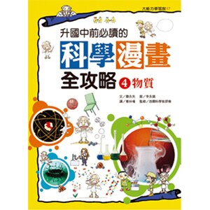 【維京國際】升國中前必讀的科學漫畫全攻略(4)物質