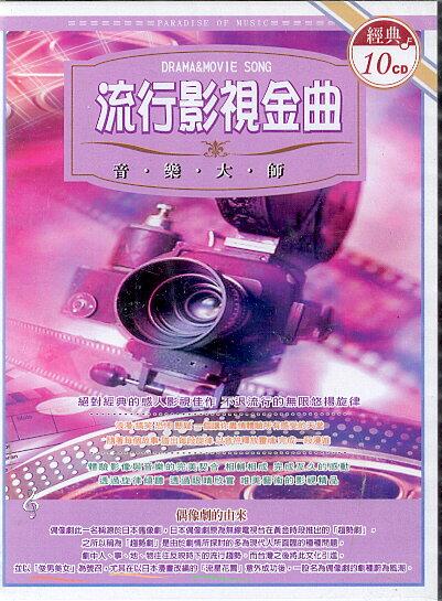 流行影視金曲 10CD