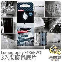 Lomography  F136BW3 黑白色調膠捲底片 Earl Grey B&W 100 ISO 35mm (一盒三卷)