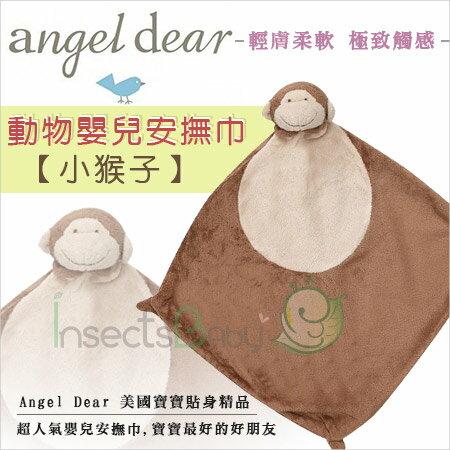 +蟲寶寶+【美國Angel Dear 】超萌療育動物造型安撫巾 -小猴子/輕膚柔軟 極致觸感《現+預》