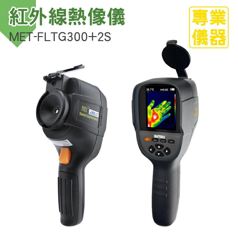 《安居生活館》紅外線熱像夜視鏡 熱像儀 電氣 與 機械 監測 領域 漏水 寵物 MET-FLTG300+2S