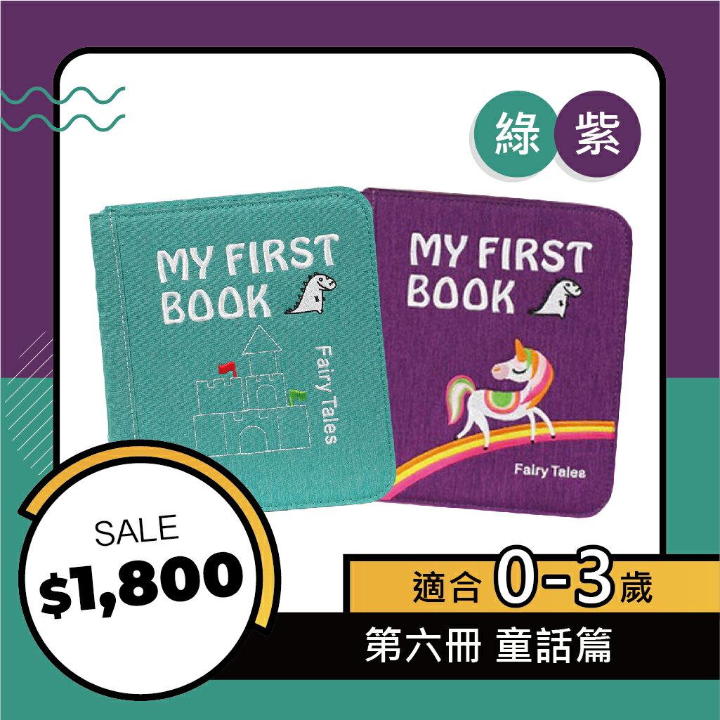 【雙12 SUPER SALE整點特賣12 / 3 21:00】My First Book蒙特梭利寶寶第一本書 8