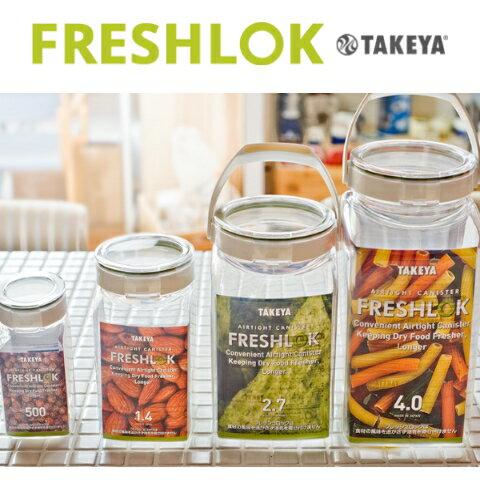 TAKEYA /  日本製 角型輕量氣密保存收納罐 全系列共8款【人氣商品】 0