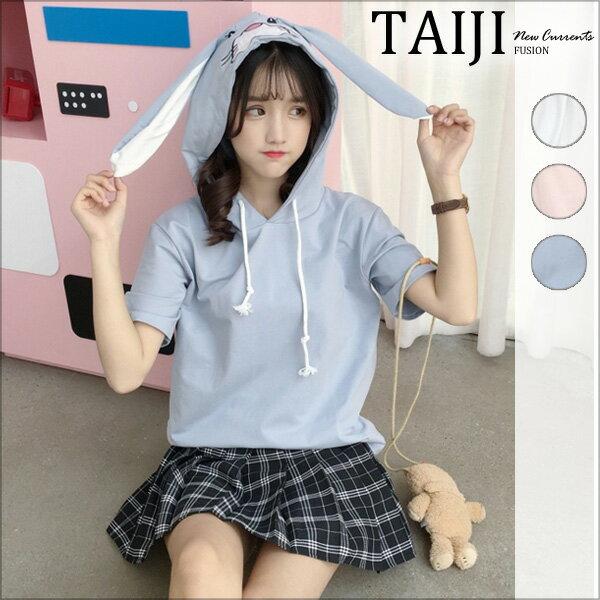 連帽短T‧女款兔子耳朵造型連帽短T‧三色【NQF0043】-TAIJI-