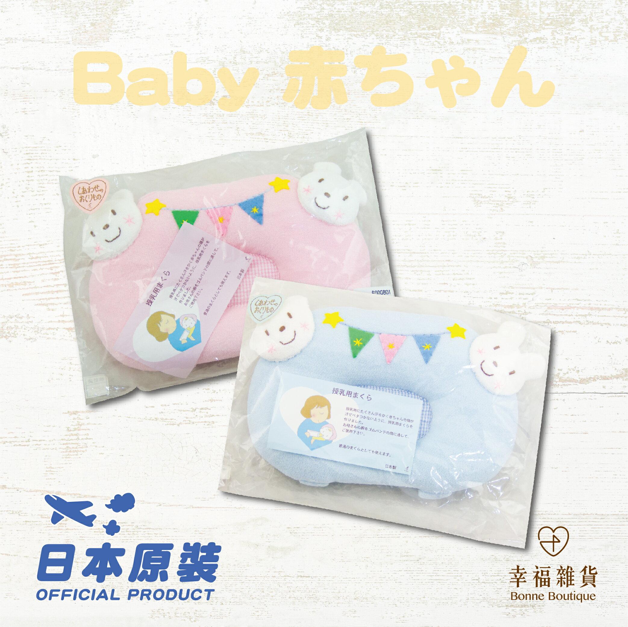哺乳枕 授乳枕 日本製 小臂枕 鬆緊帶設計【Bonne Boutique幸福雜貨】