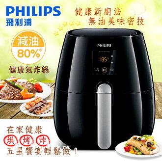 【飛利浦 PHILIPS】免油健康氣炸鍋/黑色(HD9230)★贈食譜x1+雙層烤架x1