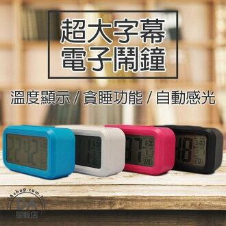 《居家用品任選四件9折》高品質 大字幕 靜音 時鐘 鬧鐘 電子鐘 聰明鐘 自動感光 溫度 貪睡 學生 多色可選