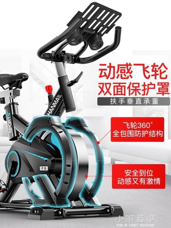 動感單車家用室內健身車健身房專用器材腳踏運動自行車 樂樂百貨