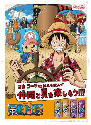 有樂町進口食品 日本 限量發售 可口可樂海賊王版 芬達/葡萄汽水 單罐 僅供收藏 勿食 2