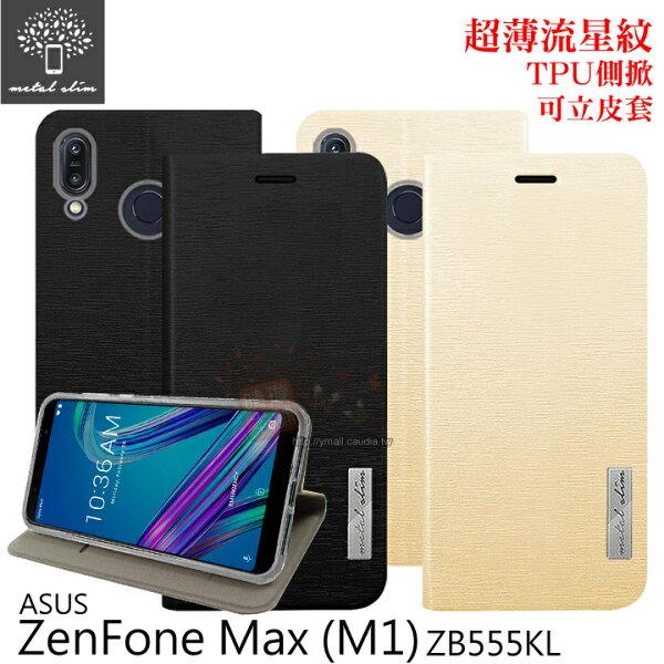 【愛瘋潮】99免運Metal-SlimASUSZenfoneMax(M1)ZB555KL超薄流星紋TPU側掀可立皮套手機套