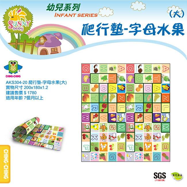 【淘氣寶寶】【CHING-CHING親親】 爬行墊-字母水果(大) AKS304-20