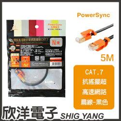 ※ 欣洋電子 ※ 群加 RJ45 CAT.7 10Gbps 抗搖擺超高速網路線-扁線(黑色)/5M(CLN7VAF0050A) PowerSync包爾星克