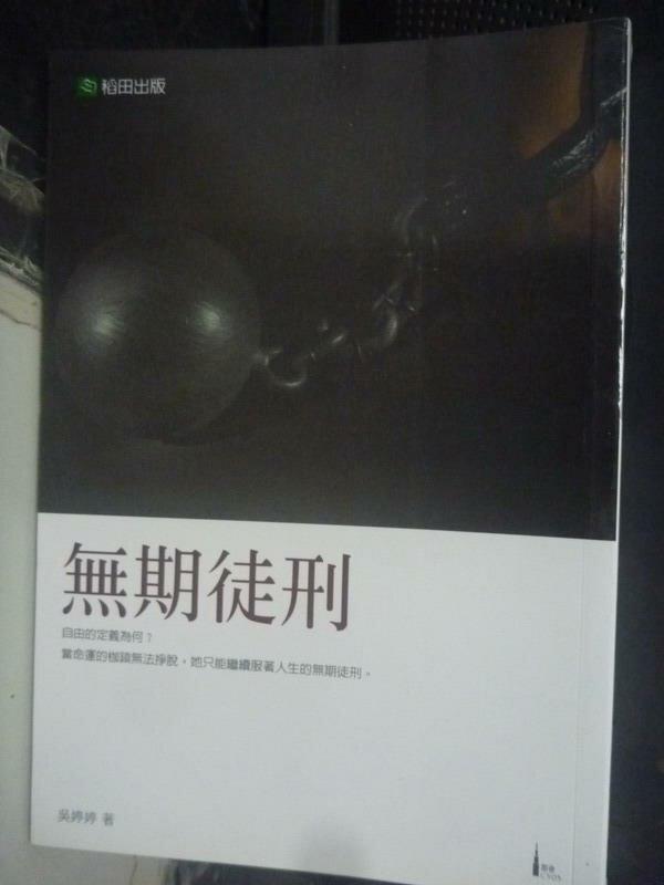 【書寶二手書T3/一般小說_JMB】無期徒刑_吳婷婷
