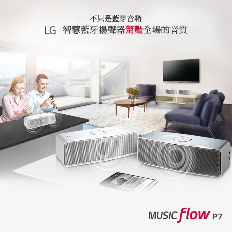 LG P7 speaker NP-7550 智慧藍芽喇叭/華為 HUAWEI Nexus 6P/G7 plus/P8/P8 lite/Y6/榮耀 4X/台灣大哥大 TWM Amazing P8/P8 Lite/X6/X5/X5S/X7/小米 Xiami 4i/Note/紅米2/Note2/Note3