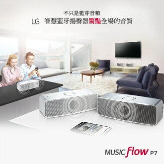 LG P7 speaker NP-7550 智慧藍芽喇叭/華為 HUAWEI Nexus 6P/G7 plus/P8/P8 lite/Y6/榮耀 4X/台灣大哥大 TWM Amazing P8/P8 ..
