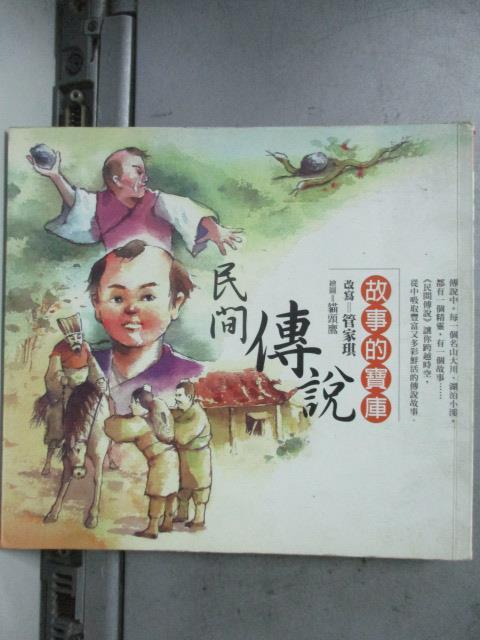 【書寶二手書T4/兒童文學_HOP】民間傳說: 故事的寶庫_管家琪
