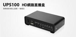 登昌恆 UPMOST UPS100 HD網路直播盒【迪特軍】