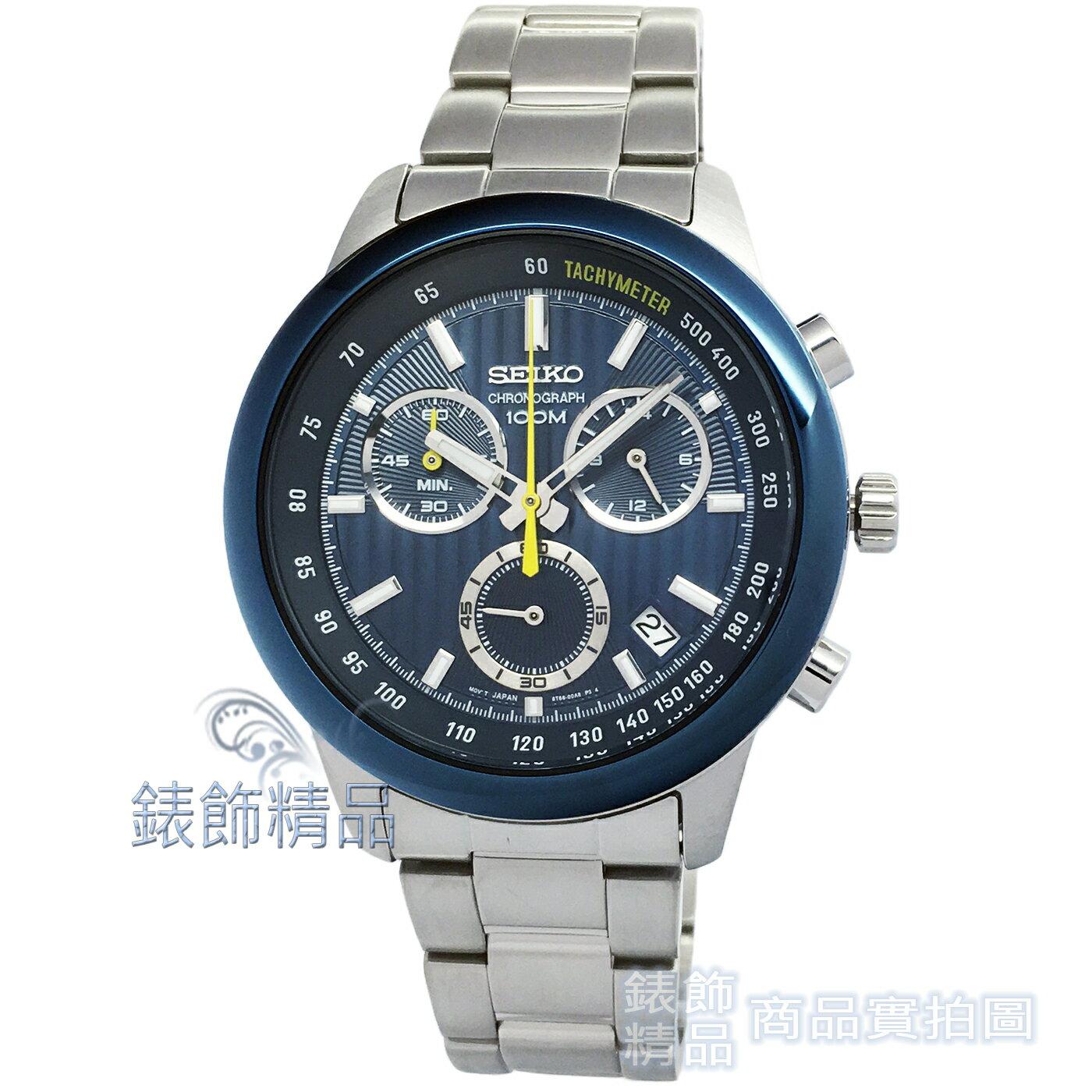 【錶飾精品】SEIKO精工表 SSB207P1 直紋湛藍鋼帶男錶 三眼計時日期 全新原廠正品 生日禮品