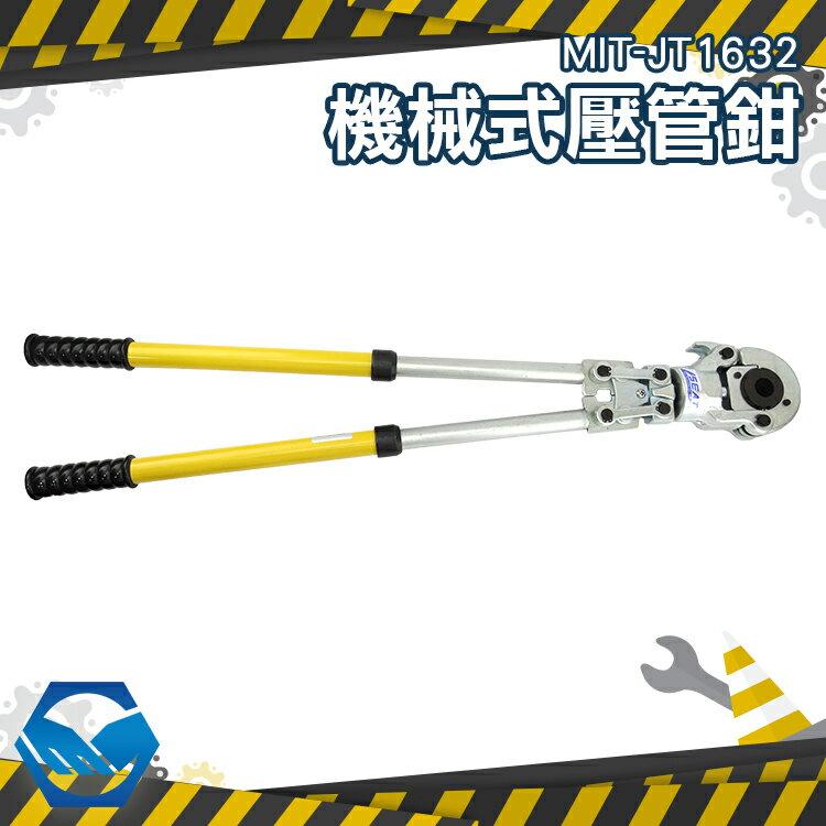 MIT-JT1632 油壓壓管鉗 壓管工具 鍍鋅管鐵管彎管器