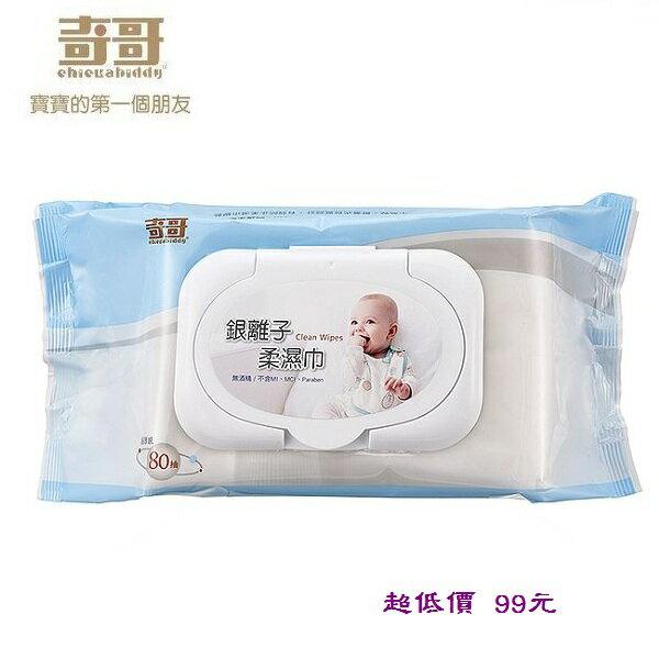 *美馨兒* 奇哥 銀離子柔濕巾/濕紙巾 (超厚80抽)X1包 Baby Wipes(附蓋子) 99元
