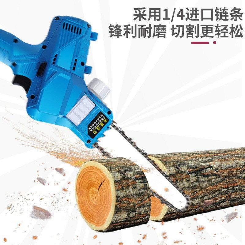 新店五折 迷你電鏈鋸 充電式小型電動鋸家用無線手持快速切割 伐木修枝神器
