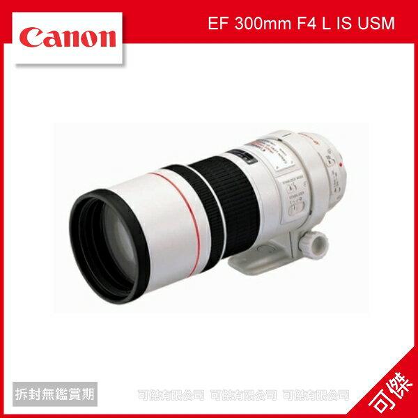 可傑CanonEF300mmF4LISUSM防手震鏡頭彩虹公司貨