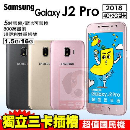 Samsung Galaxy J2 Pro 贈市價$990大禮包 16G 5吋 四核心 智慧型手機 0利率 免運費 - 限時優惠好康折扣