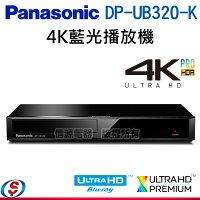 Panasonic 國際牌電視推薦到可議價【信源電器】【Panasonic國際牌 4K藍光播放機】DP-UB320-K/DPUB320就在信源電器推薦Panasonic 國際牌電視推薦