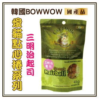 【展場特惠】BOWWOW 愛貓點心捲系列 (三明治起司)45g -特價40元 >可超取(D182A01)