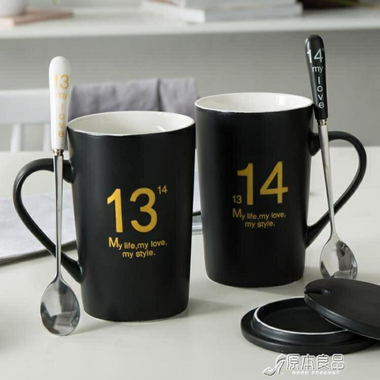 創意情侶杯子一對大容量陶瓷水杯帶蓋勺個性可愛馬克杯咖啡杯 交換禮物