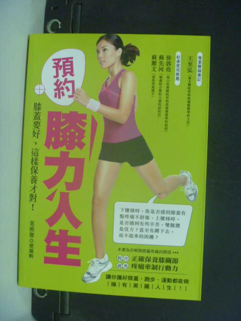 【書寶二手書T6/養生_GBN】預約膝力人生:膝蓋要好這樣保養才對_大家健康雜誌