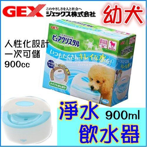 +貓狗樂園+ 日本GEX【幼犬用。循環式給水器。900ml】760元