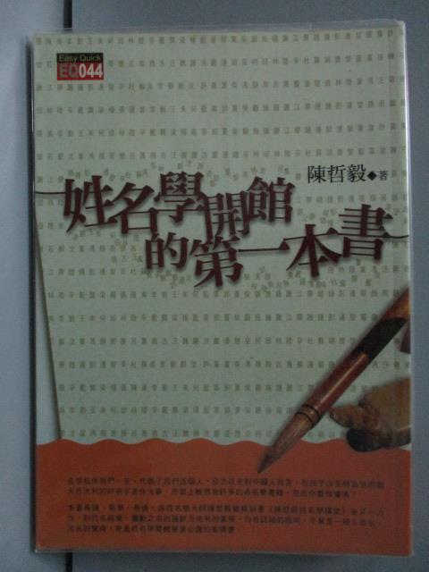 【書寶二手書T1/星相_LIZ】姓名學開館的第一本書_陳哲毅