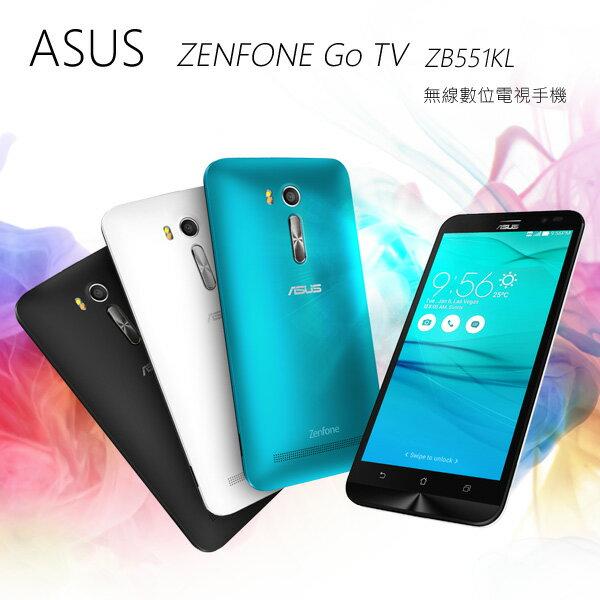 ASUS ZenFone Go TV ZB551KL無線數位電視手機~送9H鋼化玻璃貼+雙色側掀皮套